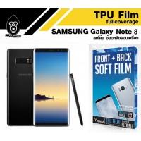 ฟิล์มกันรอยหน้าจอแบบลงโค้งอ้อมหลัง Dapad Full Cover TPU Film สำหรับ Samsung Galaxy Note 8 + แถมฟิล์มหลัง