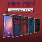 เคส Samsung Galaxy S10 Plus (S10+) Spider Series 3D Anti-Shock Protection TPU Case