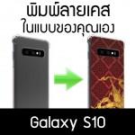 เคสพิมพ์ลายตามสั่ง Custom Print Case สำหรับ Samsung Galaxy S10