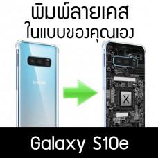 เคสพิมพ์ลายตามสั่ง Custom Print Case สำหรับ Samsung Galaxy S10e