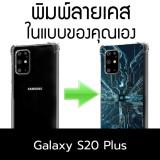 เคสพิมพ์ลายตามสั่ง Custom Print Case สำหรับ Samsung Galaxy S20 Plus (S20+)