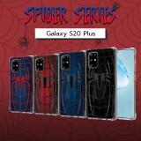 เคส Samsung Galaxy S20 Plus (S20+) Spider Series 3D Anti-Shock Protection TPU Case