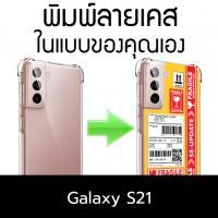 เคสพิมพ์ลายตามสั่ง Custom Print Case สำหรับ Samsung Galaxy S21