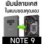 เคสพิมพ์ลายตามสั่ง Custom Print Case สำหรับ Samsung Galaxy Note 9