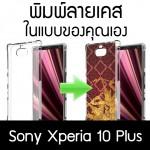 เคสพิมพ์ลายตามสั่ง Custom Print Case สำหรับ Xperia 10 Plus (10+)