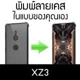 เคสพิมพ์ลายตามสั่ง Custom Print Case สำหรับ Xperia XZ3