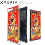 เคส SONY Xperia XZ Premium Anti-Shock Protection TPU Case [God of Fortune]