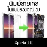 เคสพิมพ์ลายตามสั่ง Custom Print Case สำหรับ Xperia 1 III