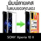 เคสพิมพ์ลายตามสั่ง Custom Print Case สำหรับ Xperia 10 II