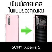 เคสพิมพ์ลายตามสั่ง Custom Print Case สำหรับ Xperia 5