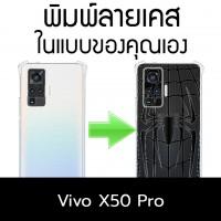 เคสพิมพ์ลายตามสั่ง Custom Print Case สำหรับ Vivo X50 Pro