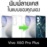 เคสพิมพ์ลายตามสั่ง Custom Print Case สำหรับ Vivo X60 Pro Plus