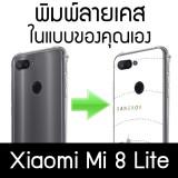 เคสพิมพ์ลายตามสั่ง Custom Print Case สำหรับ Xiaomi Mi 8 Lite