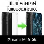 เคสพิมพ์ลายตามสั่ง Custom Print Case สำหรับ Xiaomi Mi 9 SE
