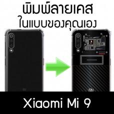 เคสพิมพ์ลายตามสั่ง Custom Print Case สำหรับ Xiaomi Mi 9