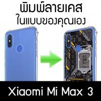 เคสพิมพ์ลายตามสั่ง Custom Print Case สำหรับ Xiaomi Mi Max 3