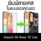 เคสพิมพ์ลายตามสั่ง Custom Print Case สำหรับ Xiaomi Mi Note 10 Lite