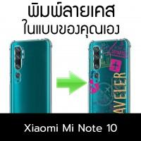 เคสพิมพ์ลายตามสั่ง Custom Print Case สำหรับ Xiaomi Mi Note 10 / 10 Pro / CC9 Pro