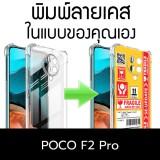 เคสพิมพ์ลายตามสั่ง Custom Print Case สำหรับ POCO F2 Pro