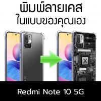 เคสพิมพ์ลายตามสั่ง Custom Print Case สำหรับ Xiaomi Redmi Note 10 5G