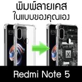 เคสพิมพ์ลายตามสั่ง Custom Print Case สำหรับ Xiaomi Redmi Note 5