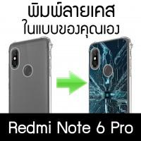 เคสพิมพ์ลายตามสั่ง Custom Print Case สำหรับ Xiaomi Redmi Note 6 Pro