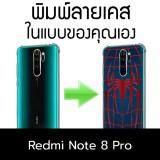 เคสพิมพ์ลายตามสั่ง Custom Print Case สำหรับ Redmi Note 8 Pro