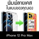เคสพิมพ์ลายตามสั่ง Custom Print Case สำหรับ iPhone 12 Pro Max