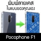 เคสพิมพ์ลายตามสั่ง Custom Print Case สำหรับ Pocophone F1