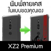เคสพิมพ์ลายตามสั่ง Custom Print Case สำหรับ Xperia XZ2 Premium