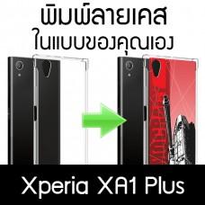 เคสพิมพ์ลายตามสั่ง Custom Print Case สำหรับ Xperia XA1 Plus