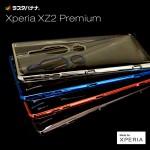 เคส SONY Xperia XZ2 Premium Rastabanana Tritan Metallic Frame Protection Case