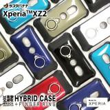 เคส SONY Xperia XZ2 Rastabanana TPU+PC Hybrid Case + Finger Ring