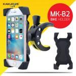 ที่วางมือถือติดจักรยานหรือมอเตอร์ไซด์  KAKUDOS Bike / Motorcycle Holder MK-B2