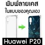 เคสพิมพ์ลายตามสั่ง Custom Print Case สำหรับ Huawei P20