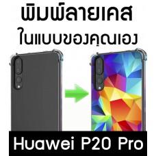 เคสพิมพ์ลายตามสั่ง Custom Print Case สำหรับ Huawei P20 Pro