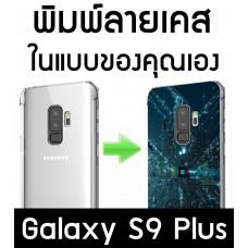 เคสพิมพ์ลายตามสั่ง Custom Print Case สำหรับ Samsung Galaxy S9 Plus