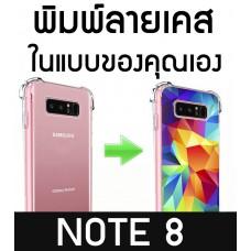 เคสพิมพ์ลายตามสั่ง Custom Print Case สำหรับ Samsung Galaxy Note 8