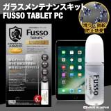 น้ำยาเคลือบผิวกระจกหน้าจอ-เคลือบแก้วฟิล์มกระจก Fusso coating (5 ml) จากประเทศญี่ปุ่น