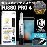 น้ำยาเคลือบผิวกระจกหน้าจอ-เคลือบแก้วฟิล์มกระจก Fusso Pro 4 coating (4 ml) จากประเทศญี่ปุ่น