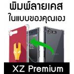 เคสพิมพ์ลายตามสั่ง Custom Print Case สำหรับ Xperia XZ Premium