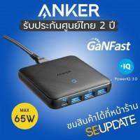 [ AK200 ] Adapter ที่ชาร์จ Anker PowerPort Atom III Slim 4 Port PD 65W with Power IQ 3.0