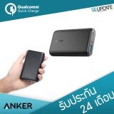 ANKER PowerBank PowerCore Speed 10000 mAh with Quick Charge 3.0 + แถมสาย MicroUSB และ ถุงผ้า