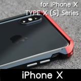 Devilcase TYPE X(S) Aluminium Bumper for iPhone X