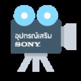 อุปกรณ์เสริม Sony